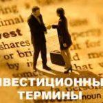 Словарь высокорисковых инвестиций