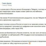 Павел Дуров о блокировке Telegram в РФ